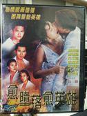 挖寶二手片-Y59-134-正版DVD-華語【愈墮落愈英雄】-馮德倫 方中信 何嘉莉