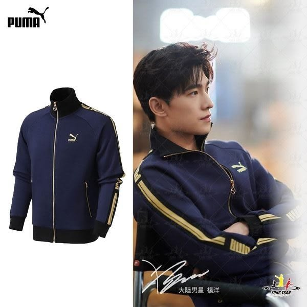 Puma T7 男 深藍 立領外套 長袖外套 棉質 運動 休閒 健身 慢跑 外套 57908506