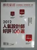 【書寶二手書T4/設計_QBR】人氣設計師好評100選 2012