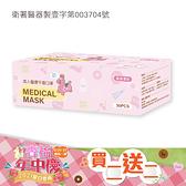 [買一送一]RODY 成人醫療平面口罩-粉色 (30入/盒)【杏一】