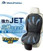 車之嚴選 cars_go 汽車用品【B5472-07】日本BONFORM 車用涼夏強力送風 吊掛+止滑棒固定式舒適L型座墊