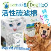【zoo寵物商城】Dog & Cat》H2O有氧濾水機2L/6L專用活性碳濾棉(一盒3入)