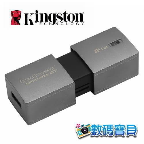 Kingston 金士頓 DataTraveler Ultimate GT 2TB / 2000GB USB 3.1 隨身碟 DTUGT/2TB 免運費