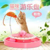 貓玩具貓轉盤球三層老鼠逗貓棒貓盤小貓幼貓逗貓玩具寵物貓咪用品   可然精品鞋櫃
