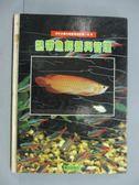 【書寶二手書T9/寵物_ZAT】熱帶魚飼養與管理