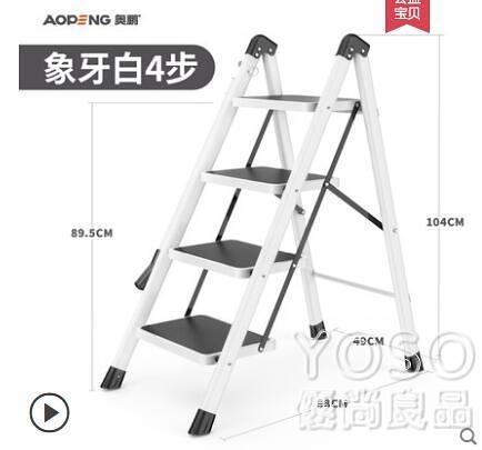 梯子 梯子家用折疊伸縮人字梯室內多功能爬梯加厚樓梯三四步小梯凳 新年禮物YJT