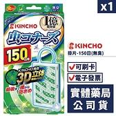 日本金鳥 KINCHO 防蚊掛片-150日(無臭)