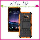 HTC 10 (M10) 5.2吋 輪胎紋手機殼 全包邊背蓋 矽膠保護殼 支架保護套 PC+TPU手機套 蜘蛛紋