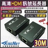 監視器 HDMI訊號延長器 30米 30公尺 30M 影像延長器 單網線 免電源 體積小 監視器材 台灣安防