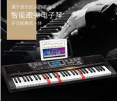 電子琴音格格多功能電子琴61鍵成人初學者入門幼師兒童教學專業鋼琴88igo 貝芙莉女鞋