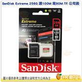 現貨 SanDisk Extreme 256G TF microSD 記憶卡 公司貨 讀100M 寫90M 256GB V30