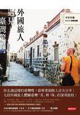 (二手書)外國旅人遇見臺灣驚豔