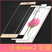 【萌萌噠】Xiaomi 小米 Max2  全屏滿版鋼化玻璃膜 彩色高清螢幕 防爆 鋼化貼膜 螢幕保護膜
