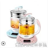 養生壺全自動家用多功能玻璃煮茶器辦公室小型養身煲花茶壺 220vNMS生活樂事館