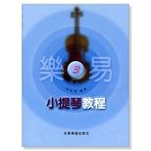【小叮噹的店】V453 全新 小提琴系列.樂易小提琴教程【3】