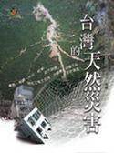 (二手書)台灣的天然災害