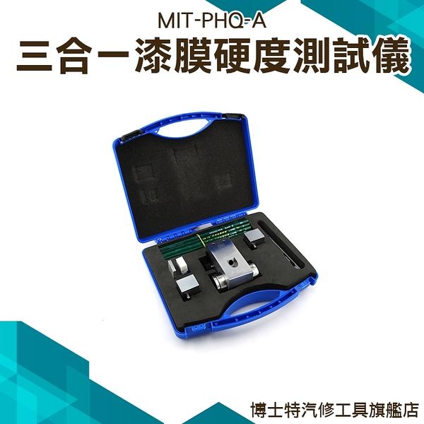 《博士特汽修》漆膜硬度測試儀三合一鉛筆硬度計 塗層 油漆膜 劃痕 測試儀 500G 750G 1000G