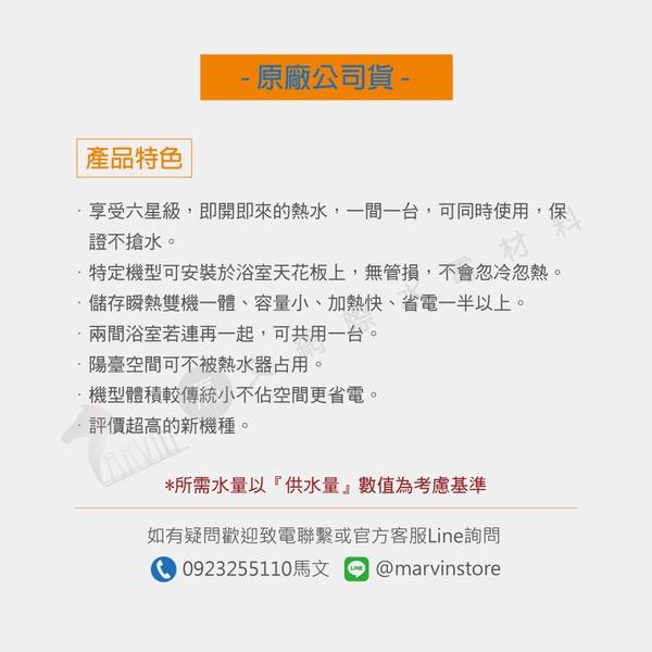 『怡心牌熱水器』ES-626H ES-經典系列(機械型) 橫掛式電熱水器 25.3公升 220V 原廠公司貨