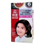 美吾髮 快速護髮 染髮霜 6號-自然褐 40g【售完為止】
