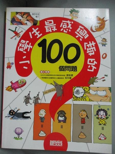 【書寶二手書T9/少年童書_NLV】小學生最感興趣的100個問題_Uri Production