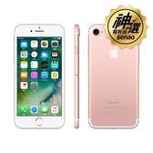 【下殺8折】iPhone 7 256GB【神選福利品】