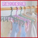 <特價出清>北歐風防風卡扣晾衣架+8夾子 衣物襪子曬衣架(2入顏色隨機)【AF07278-2】 i-Style