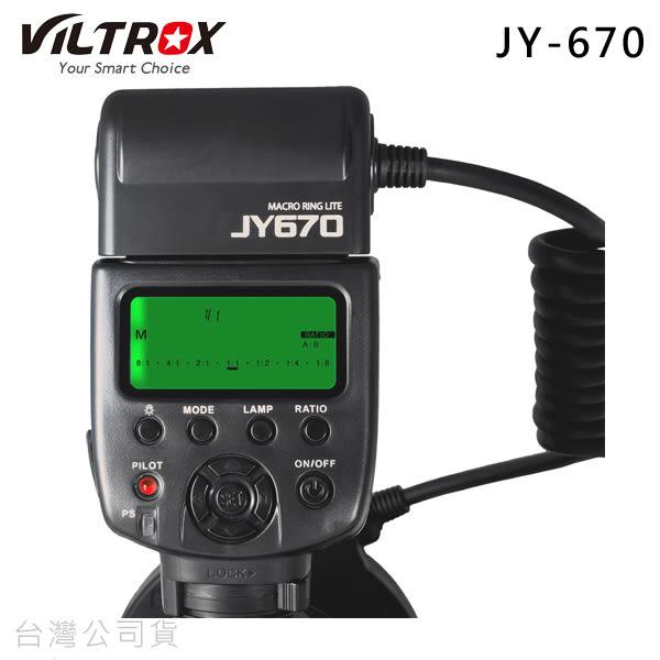 EGE 一番購 】VILTROX 唯卓 JY-670 環型閃光燈 可AB燈管獨立控制,單點標準通用型接座【公司貨】