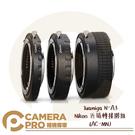 ◎相機專家◎ Tuamiga N-A3 Nikon 近攝轉接圈組 AC-MN 接寫環 鏡頭接環 轉接圈 類微距 公司貨