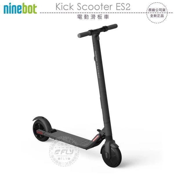 《飛翔無線3C》ninebot Kick Scooter ES2 電動滑板車│公司貨│娛樂休閒 出遊代步 一鍵摺疊