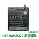 含稅附發票【送4大好禮】HTC Desire 825 U Desire 10 lifestyle 原廠電池 B2PUK100