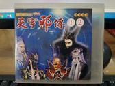 挖寶二手片-U01-075-正版VCD-布袋戲【天宇系列 天宇邪傳 第1-32集 32碟】-