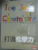 【書寶二手書T4/科學_YEY】打造化學力(下)_柯布、費特洛夫