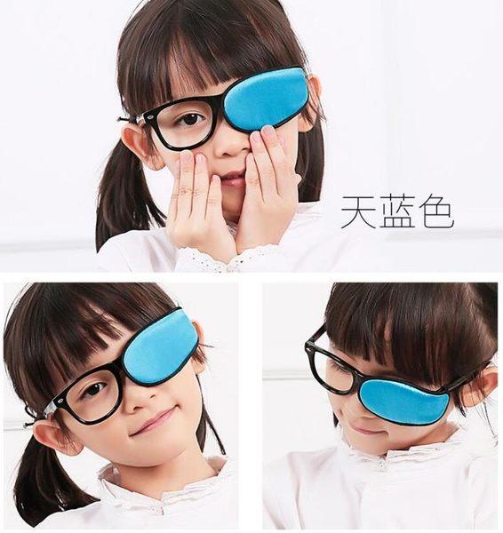 眼鏡套獨眼罩弱視矯正斜視兒童