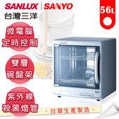台灣三洋SANLUX 56L雙層微電腦定時烘碗機 SSK-560S