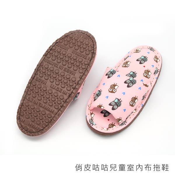 【333家居鞋館】俏皮咕咕兒童室內布拖鞋-粉色