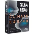 《氣候賭局》