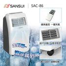 領200元現折↘ 結帳再折 加贈立扇 SANSUI 山水 移動式冷氣 SAC86 移動式空調 多功能 原廠保固
