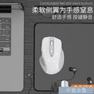 滑鼠藍芽無線滑鼠靜音可充電男生適用蘋果小米戴爾聯想華為華碩筆記 快速出貨