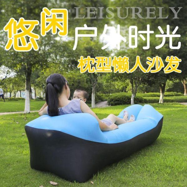 懶人沙發床懶骨頭躺椅快速充氣懶人椅氣墊床充氣墊空氣墊坐墊海灘氣墊床露營野餐FA