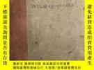 二手書博民逛書店1948年自制藝術剪報一冊《master罕見pieces》木刻版畫為主Y22029