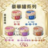 CIAO〔貓咪豪華罐,5種口味,80g,日本製〕(單罐)