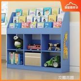 兒童書架繪本架幼兒園置物架簡易寶寶玩具收納書報架家用落地書櫃QM『艾麗花園』