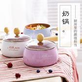 日式小奶鍋不粘鍋加厚單柄奶鍋熱奶輔食泡面迷你鍋可愛電磁爐通用  非凡小鋪