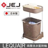 日本JEJ LEQUAIR系列 2層洗衣籃附輪-咖啡【愛買】