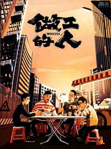 『高雄龐奇桌遊』 做工的人 workers 繁體中文版 正版桌上遊戲專賣店