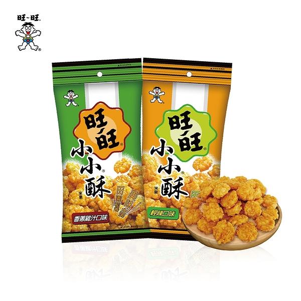 旺旺 小小酥 輕辣 / 香蔥雞汁 30g/包 米果米菓 零食 解饞 下午茶 團購 辦公室 小包裝