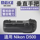 【D500 電池手把】公司貨 一年保固 Meike 美科 MK-D500 同 Nikon MB-D17 適用 D500