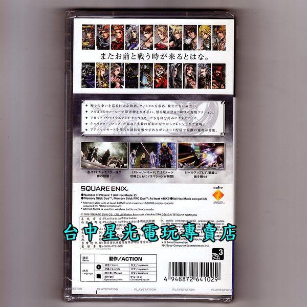 【PSP原版片 可刷卡】☆ 太空戰士 最終幻想大亂鬥 ☆日文亞版全新品【台中星光電玩】