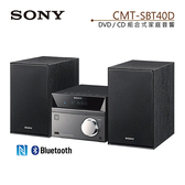 【5月限定 結帳再折扣】SONY CMT-SBT40D 支援 DVD USB NFC 藍芽床頭音響 原廠保固1年