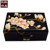 首飾盒 首飾盒木質雙層平遙推光漆器結婚禮品復古中國風 源治良品
